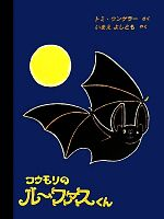 コウモリのルーファスくん(児童書)