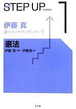 伊藤真 新ステップアップシリーズ-憲法(1)(単行本)