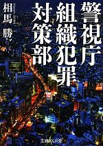 警視庁組織犯罪対策部(文庫ぎんが堂)(文庫)