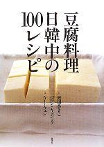 豆腐料理 日韓中の100レシピ(単行本)