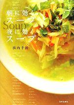 朝に効くスープ夜に効くスープ(単行本)