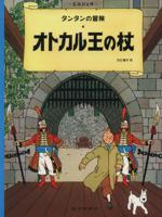 オトカル王の杖 ペーパーバック版(タンタンの冒険17)(児童書)