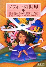 新装版 ソフィーの世界 哲学者からの不思議な手紙(上)(単行本)
