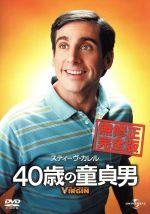40歳の童貞男 無修正完全版(通常)(DVD)