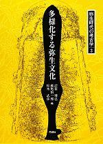 多様化する弥生文化(弥生時代の考古学3)(3)(単行本)