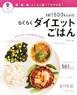 1日1500kcalのらくらくダイエットごはん(パッとわかるシリーズ)(単行本)