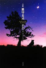 小説 星守る犬(単行本)