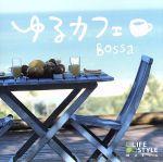 ゆるカフェ~ボッサ(通常)(CDA)