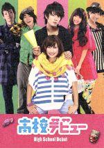 高校デビュー プレミアム・エディション(Blu-ray Disc)(BLU-RAY DISC)(DVD)