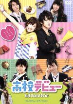 高校デビュー プレミアム・エディション(通常)(DVD)