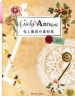 花と雑貨の素材集 Girly & Antique(単行本)