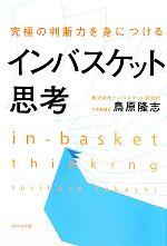 インバスケット思考 究極の判断力を身につける(単行本)