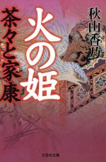 火の姫  茶々と家康(文芸社文庫)(文庫)