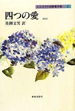 四つの愛 新訳(C.S.ルイス宗教著作集2)(2)(単行本)