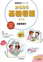 みるみる基礎看護 第4版(看護国試シリーズ)(単行本)