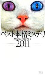 ベスト本格ミステリ(講談社ノベルス)(2011)(新書)