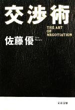 交渉術(文春文庫)(文庫)