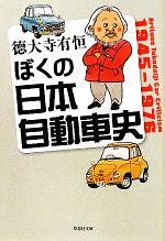 ぼくの日本自動車史(草思社文庫)(文庫)