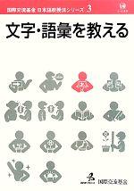 文字・語彙を教える(国際交流基金日本語教授法シリーズ第3巻)(単行本)
