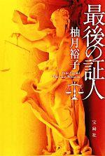 最後の証人 佐方貞人シリーズ(宝島社文庫)(文庫)