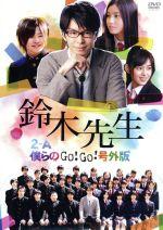 鈴木先生 特別価格版~2-A 僕らのGo!Go!号外版~(通常)(DVD)