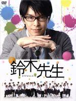 鈴木先生 完全版 DVD-BOX(通常)(DVD)