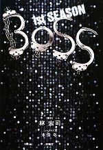 BOSS 1st SEASON(単行本)