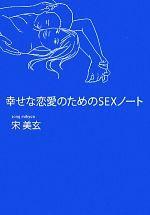 幸せな恋愛のためのSEXノート(単行本)