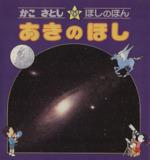 あきのほし(児童書)