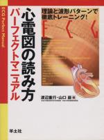 心電図の読み方パーフェクトマニュアル 理論と波形パターンで徹底トレーニング!(単行本)