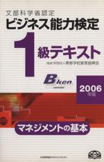 '06 ビジネス能力検定1級テキスト(単行本)