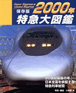 特急大図鑑 2000年(単行本)