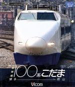 新幹線100系こだま 博多~岡山(Blu-ray Disc)