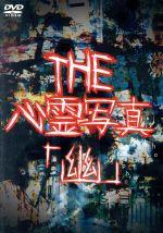THE心霊写真「幽」(通常)(DVD)