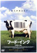 フード・インク(通常)(DVD)