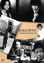 新宿泥棒日記(通常)(DVD)