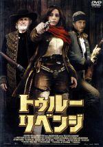 トゥルー・リベンジ(通常)(DVD)