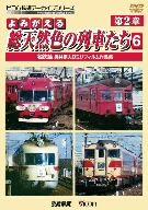 よみがえる総天然色の列車たち 第2章 6 名鉄篇 奥井宗夫 8ミリフィルム作品集(通常)(DVD)