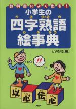 小学生の四字熟語絵事典 教科書によく出る!(児童書)