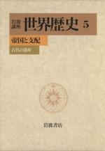 岩波講座 世界歴史-帝国と支配 古代の遺産(5)(単行本)