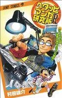 ヘタッピマンガ研究所R(ジャンプC)(少年コミック)