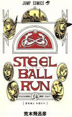 STEEL BALL RUN(24)(ジャンプC)(少年コミック)