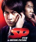SP 革命篇(Blu-ray Disc)(BLU-RAY DISC)(DVD)