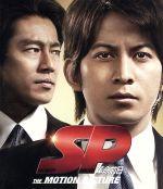 SP 革命前日(Blu-ray Disc)(BLU-RAY DISC)(DVD)