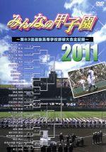 みんなの甲子園2011~第83回選抜高等学校野球大会全記録~(通常)(DVD)