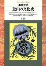 登山の文化史(平凡社ライブラリー222)(新書)