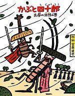 かぶと四十郎 お昼の決闘の巻(児童書)
