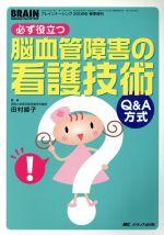 必ず役立つ脳血管障害の看護技術 Q&A方式(単行本)