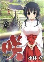 咲-Saki-(8)(ヤングガンガンC)(大人コミック)