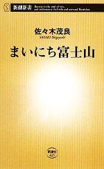 まいにち富士山(新潮新書)(新書)